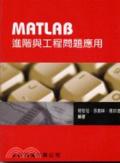 MATLAB進階與工程問題應用