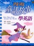 漫遊童話故事學英語