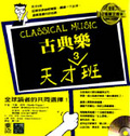 古典樂天才班
