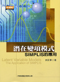 潛在變項模式:SIMPLIS的應用:the application of SIMPLIS