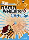 征服Namo webeditor 6.0網站製作