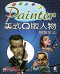 Painter美式Q版人物繪製技法