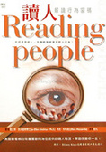 讀人:解讀行為密碼