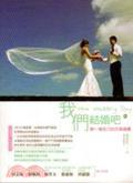 我們結婚吧:辦一場自己的完美婚禮
