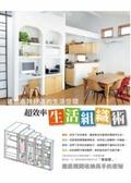 超效率生活組織術:建立高效舒適的生活空間