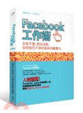 Facebook工作術:主管不懂、學校沒教-但老闆巴不得你擁有的軟實力
