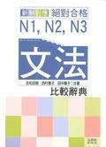 新制對應絕對合格N1-N2-N3文法比較辭典