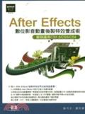 After Effects:數位影音動畫後製特效養成術