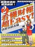 看懂財報超easy!:2小時摸清財會報表的漫畫教學書:資產負債表篇