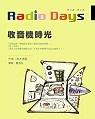 收音機時光