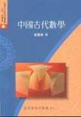 中國古代數學