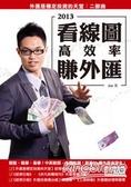 看線圖高效率賺外匯:外匯是穩定投資的天堂2013二部曲