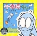 小海豚Ree:活寶現身