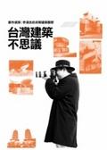 台灣建築不思議:都市偵探的另類建築觀察