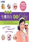 劉湘琪生機美白輕食DIY:一本愛面族的護膚大全 吃吃喝喝就能晶瑩剔透