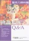 繪畫大師Q&A:壓克力顏料篇