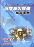 消防滅火設備:化學系統