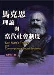 馬克思理論與當代社會制度