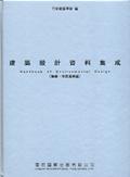 建築設計資料集成., Handbook of environmental design /