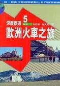 歐洲火車之旅