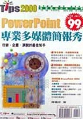 PowerPoint專業多媒體簡報秀