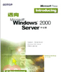邁向Microsoft Windows 2000 Server