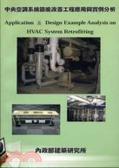中央空調系統節能改善工程應用與實例分析