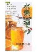 水果酒:43種家釀水果酒&水果酒料理