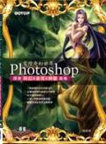 Photoshop電繪奇幻旅程:探索科幻x自然x神話x建築風格