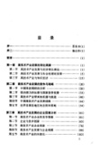 中國高科技產業發展論