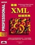 專業XML技術寶典