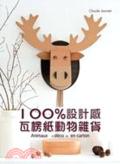 100%設計感瓦楞紙動物雜貨