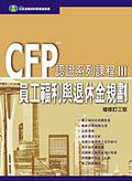 CFP考題精選第三模組:員工福利與退休金規劃