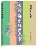 台灣藝術經典大系:多元新銳的台灣建築4:建築藝術卷