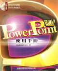 PowerPoint 2000使用手冊