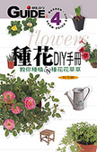 種花DIY手冊:秋冬篇