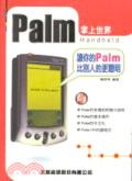 Palm掌上世界:讓你的Palm比別人的更聰明