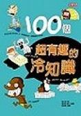 100個超有趣的冷知識