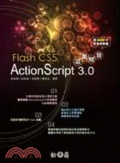 Flash CS5 ActionScript 3.0遊戲開發