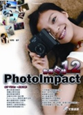 PhotoImpact 12影像玩味