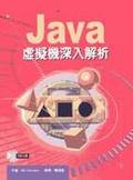 Java虛擬機深入解析