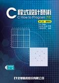 C程式設計藝術