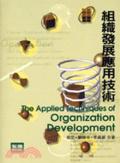組織發展應用技術