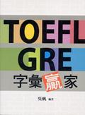 TOEFL GRE字彙贏家