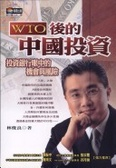 WTO後的中國投資:投資銀行眼中的機會與風險