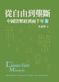 從自由到壟斷:中國貨幣經濟兩千年