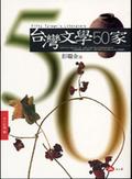 台灣文學50家