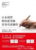 日本刑警教你從筆跡看穿真實個性:從運筆長短.粗細.力度中的潛意識洞察人格特質