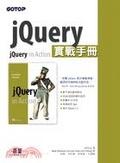 jQuery實戰手冊