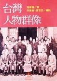 臺灣人物群像
